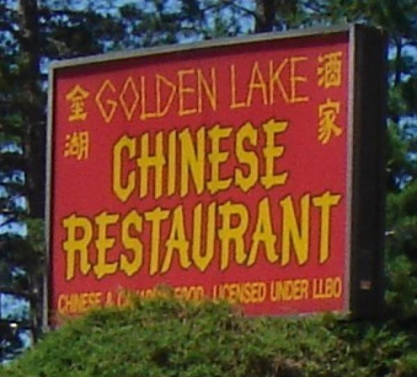 golden lake chinese restaurant dining ottawa valley tourist association. Black Bedroom Furniture Sets. Home Design Ideas